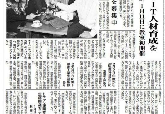 秋田県 大館 プログラミング教室